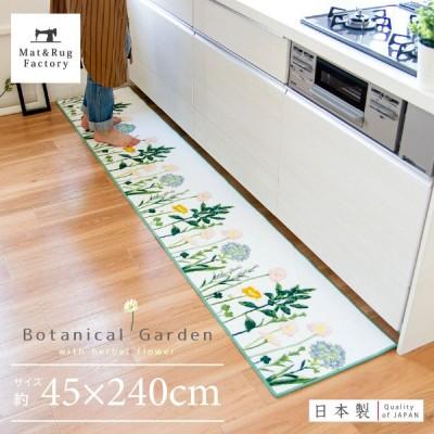 キッチンマット 約240×45cm  ボタニカルガーデン  (北欧 ボタニカル 日本製 洗える おしゃれ ウォッシャブル 台所 台所マット 抗菌 防臭)  オカ