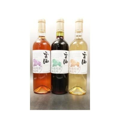ロゼ(キャンベルアーリー)・赤(マスカットベーリーA)・白ワイン(デラウェア)  セット 雲海ワイン  720ml x 3