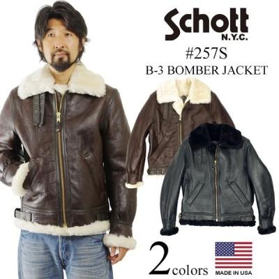 ショット SCHOTT 257S B-3 シープスキン ボマージャケットアメリカ製 米国製 防寒 B3 ムートン ボンバー ジャケット