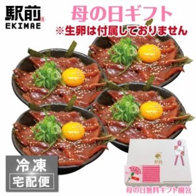 【送料無料】まぐろづけ丼(4人前)神戸中央市場の海鮮丼 取り寄せ【冷凍】【素材にこだわる】【税込】【ギフト】【家飲み】海鮮丼 セッ