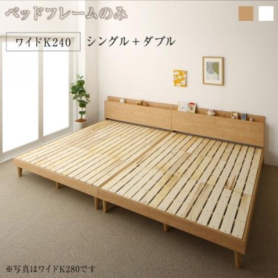 ベッド ベッドフレーム ワイドK240 S+D ベッドフレームのみ ファミネ すのこベッド ベット フレーム 単品