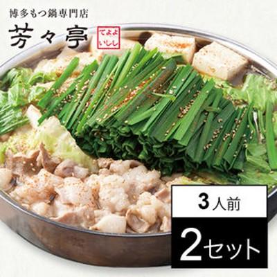 【福岡】博多芳々亭 博多もつ鍋3人前 2個セット(醤油×2)