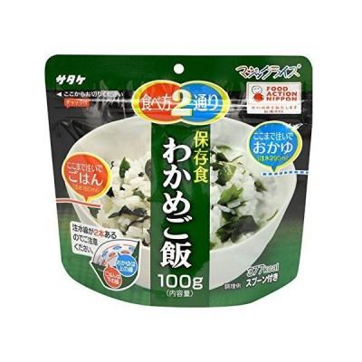 サタケ 防災用品 長期備蓄用 非常食 マジックライス わかめご飯 50袋箱
