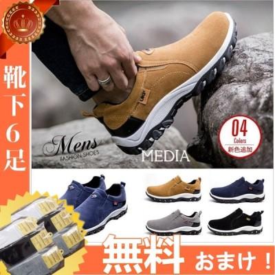 スニーカー シューズ メンズ ローファー運動靴 ランニングシューズ  登山靴 カジュアルシューズ おしゃれ 紳士靴 ズック靴 キャンバス