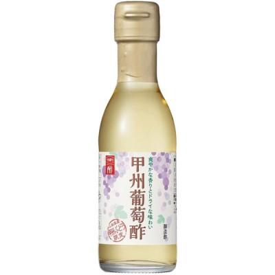 内堀醸造 甲州葡萄酢 150ml