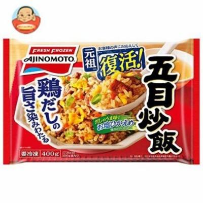 送料無料 【冷凍商品】味の素 五目炒飯 400g×15袋入