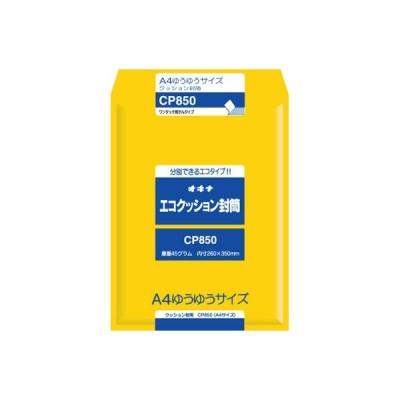 エコクッション封筒 CP850 オキナ