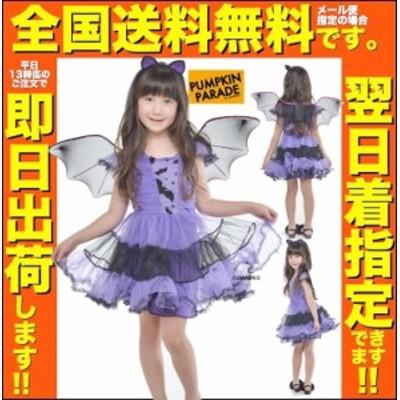 ハロウィン 衣装 コスチューム コスプレ 仮装 女の子 子供 キッズ 小学生 保育園 かわいい コウモリ 妖精 ドレス かわいい 130cm 140cm