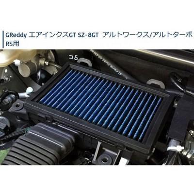 アルトワークス/アルトターボRS【HA36S】【2015.03〜】トラスト【エアインクスGT】エアークリーナー【メーカー品番】SZ-8GT