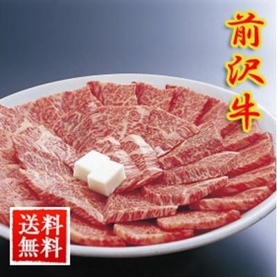 送料無料 前沢牛 霜降り焼肉 400g入 高級和牛肉 やきにく bbq のしOK / 贈り物 グルメ ギフト
