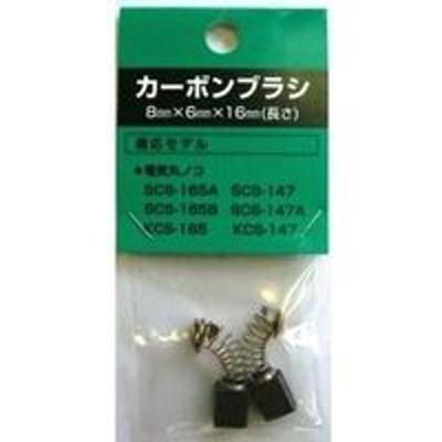 新興製作所新興製作所 カーボンブラシ SCS-165A用(直送品)