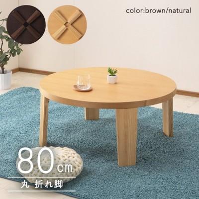 座卓 リビングテーブル ローテーブル 幅80 円卓 丸型 ナチュラル ブラウン 折りたたみ