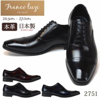 フランコ ルッチ 本革 メンズ ビジネスシューズ 日本製 2751 3E 内羽根 ストレートチップ ロングノーズ 通勤靴 ドレスシューズ パーティ