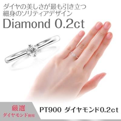 0.2カラット ダイヤ 指輪 リング ダイヤモンド 一粒 プラチナ エンゲージ 結婚 記念日 誕生日 クリスマス プレゼント 嫁 彼女 女性