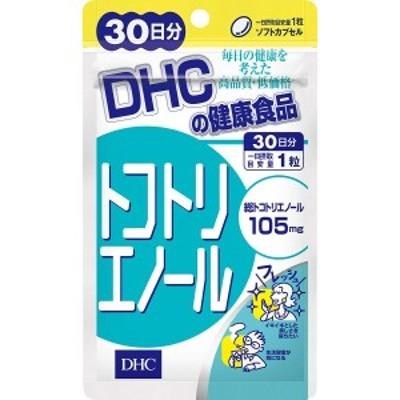 普通郵便送料無料 ディーエイチシー DHC トコトリエノール 30粒/30日分