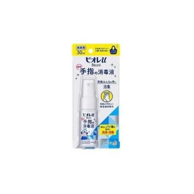 【花王】ビオレU 手指消毒 <携帯用> 30ml