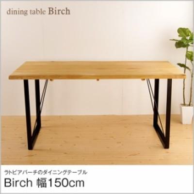 木製ダイニングテーブル 150cm幅 バーチ材のしっかり厚みのある天板に シンプルなスチール素材の脚部 スタイリッシュ