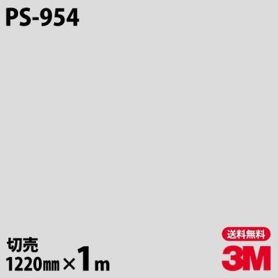 ★ダイノックシート 3M ダイノックフィルム PS-954 ソリッドカラー 無地 単色 1220mm×1m単位 車 壁紙 インテリア リフォーム クロス カッティングシート