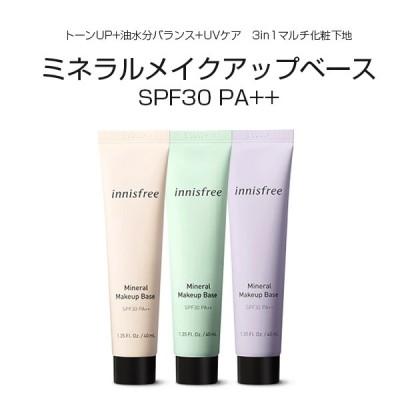イニスフリー innisfree ミネラルマイクアップベース (化粧下地、40ml) 韓国コスメ 韓国化粧品