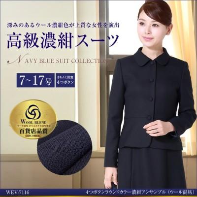 お受験スーツ ウール混紡 レディース 紺スーツ ワンピース お受験 ママ 母 服装 WEV-7116