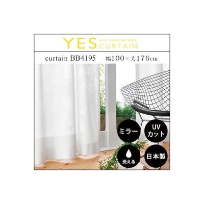 カーテン 既製カーテン YESカーテン BB4195(約)幅100×丈176cm[片開き] レースカーテン ウォッシャブル 日本製 洗える 国産 タッセル フック