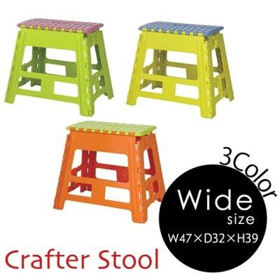 折りたたみイス クラフタースツール l ワイド 踏み台 折りたたみ椅子脚立 いす イス 椅子 ステップ台 折りたたみ