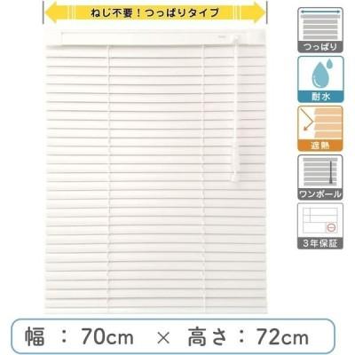 1cm単位 プロ仕様「つっぱりブラインド」幅70cm×高72cm 遮熱・耐水  ctb835T-70x72r48 1セット トーソー(直送品)