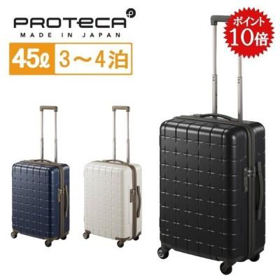 最大P27%★1/26限定 PROTECA 360T 02922 SUITCASE プロテカ スーツケース 45L 保証付 TSAロック 旅行 メンズ レディース MADE IN JAPAN
