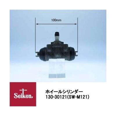 Seiken 制研化学工業 ブレーキホイールシリンダー 130-30121 代表品番:MB277202