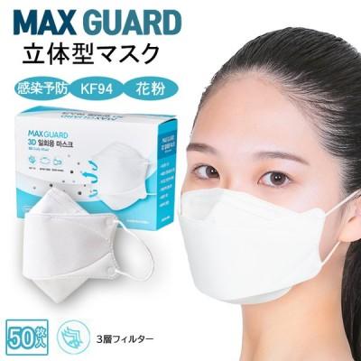新品 KF94 マスク 50枚入り 口紅が付きにくい 男女兼用 3層構造  ホワイト