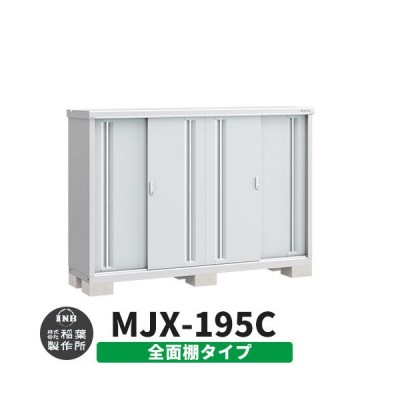 イナバ物置 シンプリー MJX-195C 全面棚タイプ イメージ:プラチナシルバー  Cタイプ スライド扉 小型 おしゃれ物置き