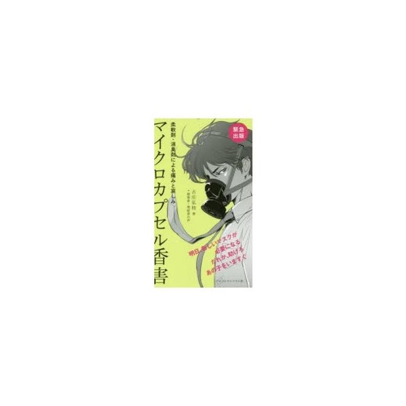 カプセル 柔軟 剤 マイクロ
