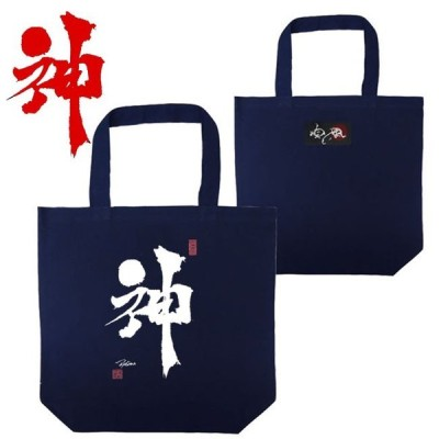 漢字 トートバッグ 神 ネイビー 和柄トートバッグ