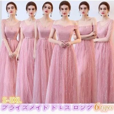 ブライズメイド ドレス ロング 花嫁 ウェディングドレス 花嫁の介添えドレス カラードレス ロング ドレス プリンセスドレス 花嫁の結婚式