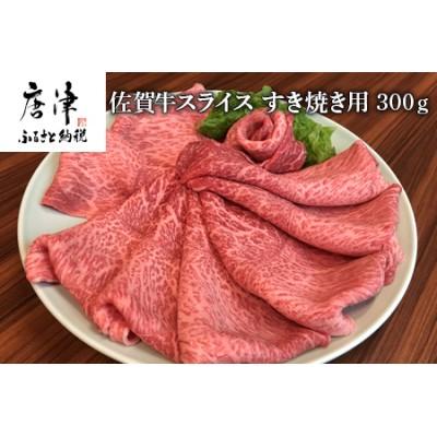 佐賀牛 ももスライス すき焼き用300g  【ふるなび】