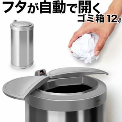 ゴミ箱 ふた付き ゴミ箱 大型 ゴミ箱 おしゃれ ゴミ箱 スリム 12L ゴミ箱 自動開閉 自動ゴミ箱 自動開閉ゴミ箱 ゴミ箱 自動 自動開閉式ゴ
