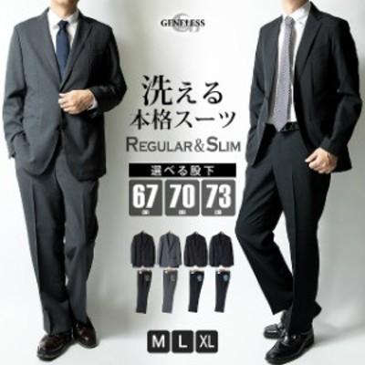 スーツ メンズ ウォッシャブル セットアップ 上下セット ビジネス  561248.561247.631573.131073