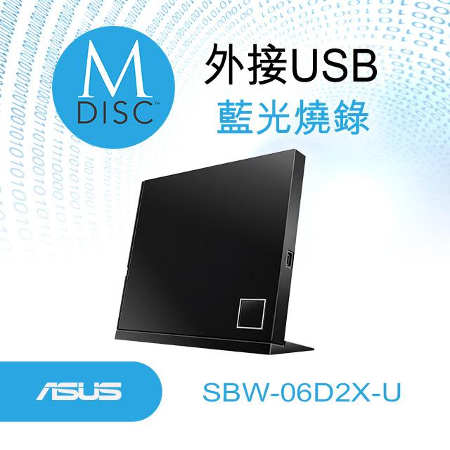 華碩 SBW-06D2X-U 外接式藍光燒錄機