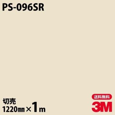 ★ダイノックシート 3M ダイノックフィルム PS-096SR ソリッドカラー 無地 単色 1220mm×1m単位 車 壁紙 インテリア リフォーム クロス カッティングシート
