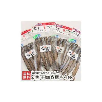 日本海で水揚げされた幻魚(干物)6尾入4袋セット 道の駅うみてらす名立/御歳暮にも!ギフトにも!/のし無料/送料無料