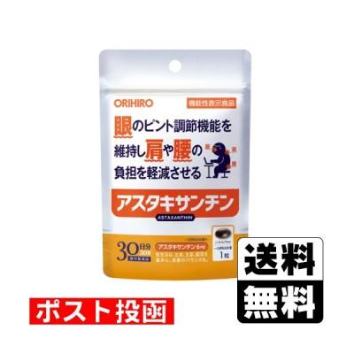 ■ポスト投函■[オリヒロ]アスタキサンチン 30粒入(30日分)