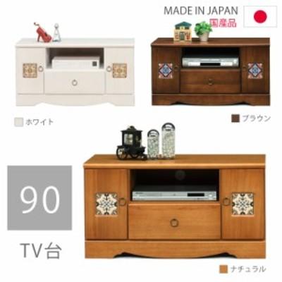 テレビ台 テレビボード ローボード コンパクト 白 おしゃれ 幅90cm AV収納 引出し収納 収納 リビング収納 ホワイト ナチュラル ブラウン