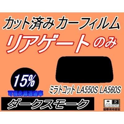 リアガラスのみ (s) ミラトコット LA550S (15%) カット済み カーフィルム LA550S系 ダイハツ