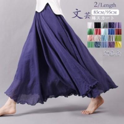 [在庫処分]送料無料 綿/ポリエステル ロングスカート スカート 無地 体型カバー フレアスカート 夏新作 ロング丈 在庫一掃
