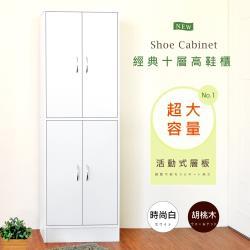 《HOPMA》現代四門十層鞋櫃/收納櫃
