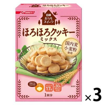 日清フーズ日清フーズ 日清 おうちスイーツ ほろほろクッキーミックス (200g) 3個 製菓材 手作りお菓子