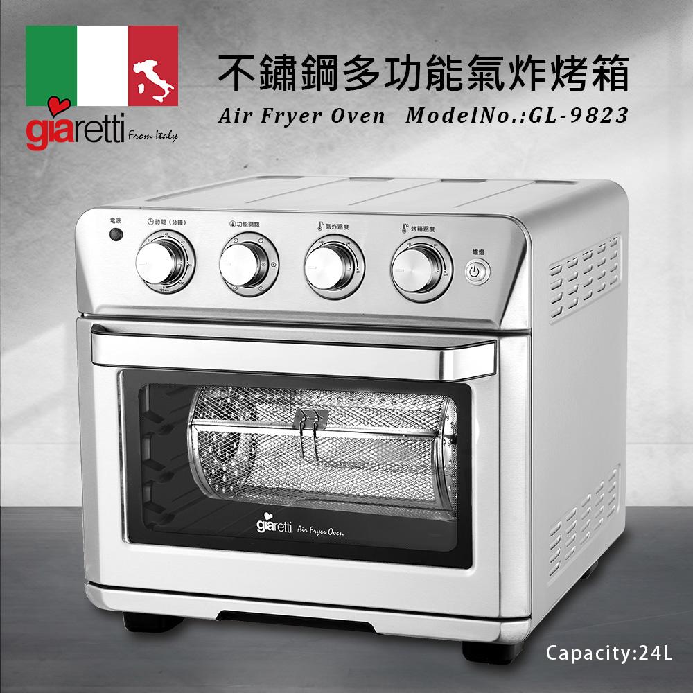 *Giaretti 不銹鋼多功能氣炸烤箱GL-9823