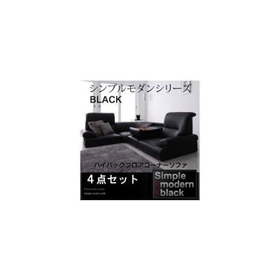 コーナーソファ ローソファ デザイン ソファ ハイバック 4点セット 1P×3+コーナー BLACK