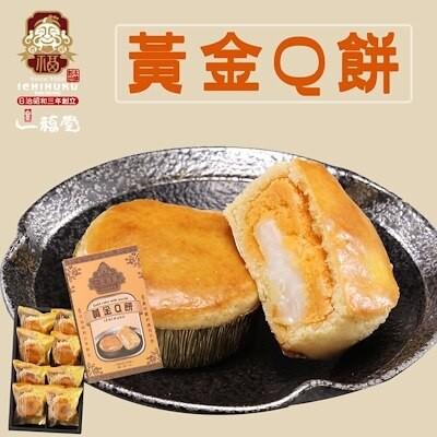 台湾直送#台湾一福堂 金Q餅 チーズQパイ 50g x 8個入り お菓子 お土産送料無料