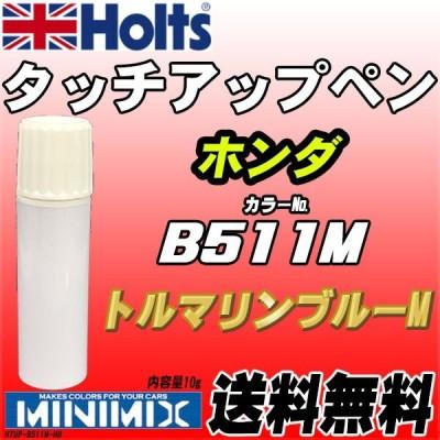 タッチアップペン ホンダ B511M トルマリンブルーM Holts MINIMIX